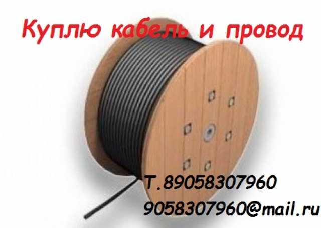 Куплю: кабель и провод различных сечений