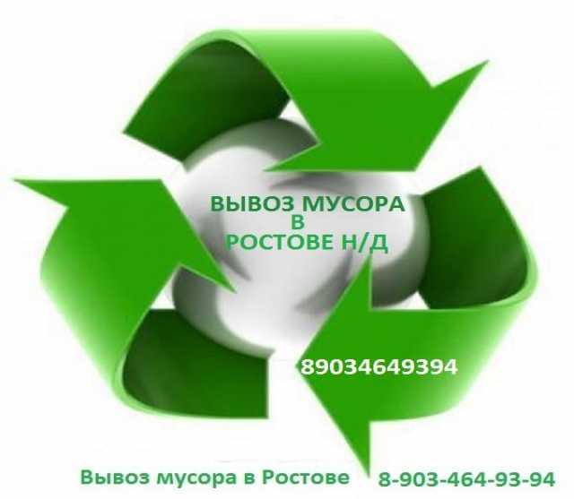 Предложение: Вывоз мусора