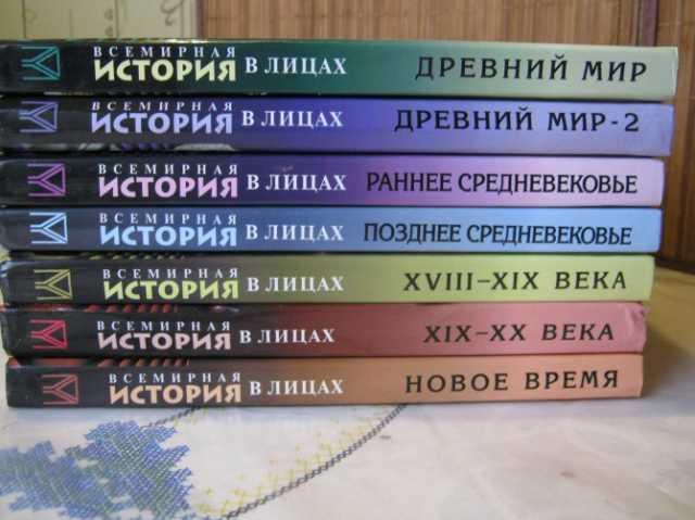 Продам Энциклопедия школьника всемирная история