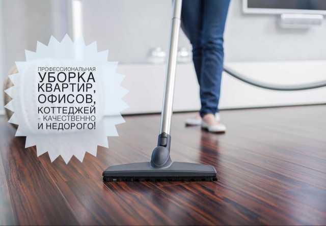 Предложение: Уборка квартир, мытье окон, комплексные