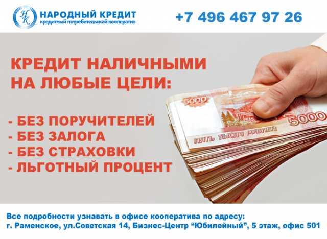 Кант банки кыргызстан кредит без залога без паручителя