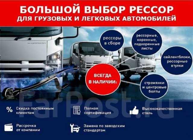 Продам Большой выбор рессор для грузовых и легк