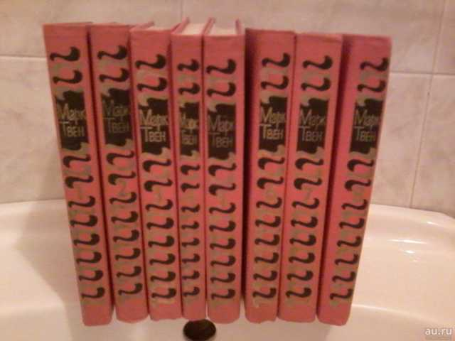 Продам Марк Твен. Собрание сочинений в 8 томах.