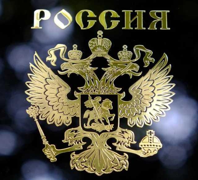 Продам Наклейка Россия (с гербом, под золото)