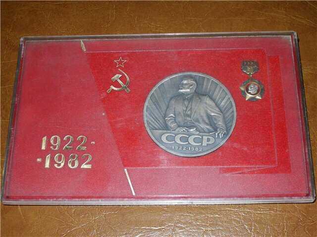 Продам Набор 60 лет СССР