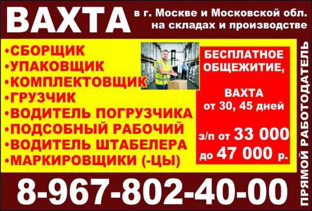 Требуется: Упаковщик/ца (работа вахтой) Москва