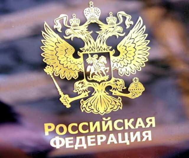 Продам наклейку Герб РФ + Российская Федерация