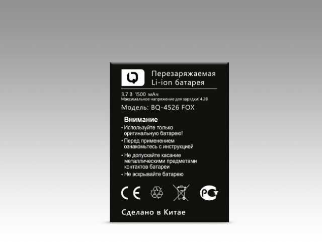 Продам Аккумулятор для BQ-4526 Fox