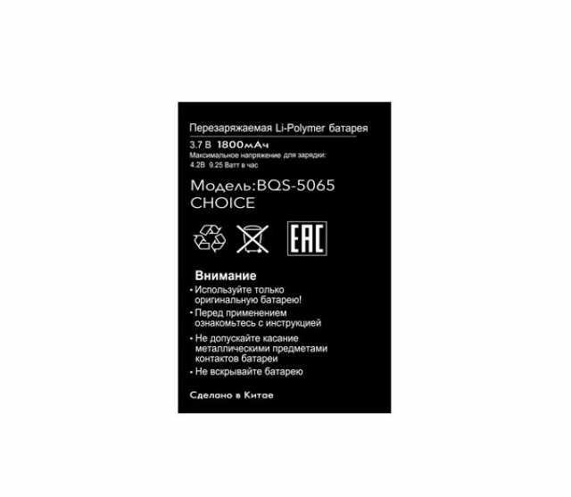 Продам Аккумулятор для BQ BQS-5065 Choice
