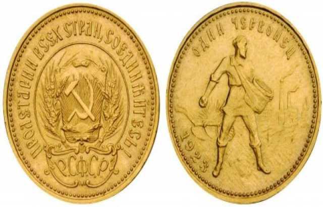 Куплю  и оценю любые золотые монеты.