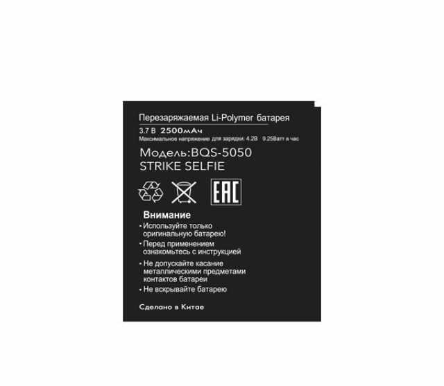 Продам Аккумулятор для BQ BQS-5050 Strike Selfi