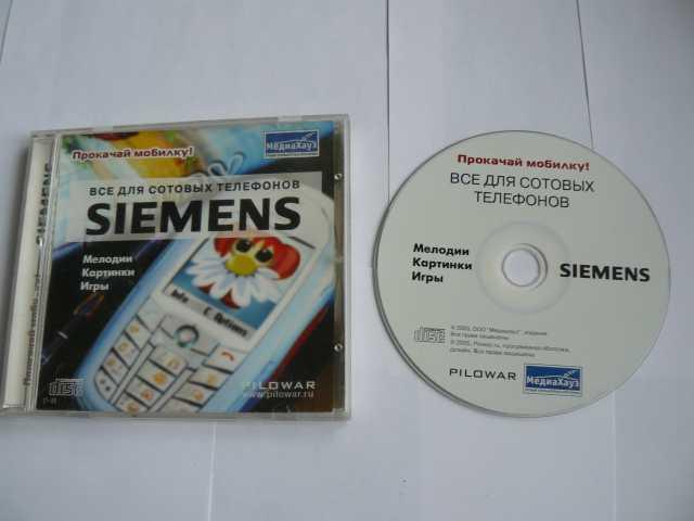 Продам Сборник Все для сотовых телефонов Simens