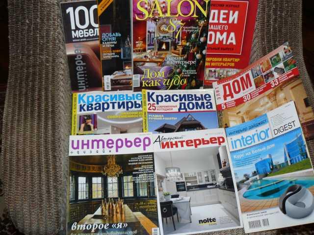 Продам Журналы по архитектуре, дизайну и инт-ру