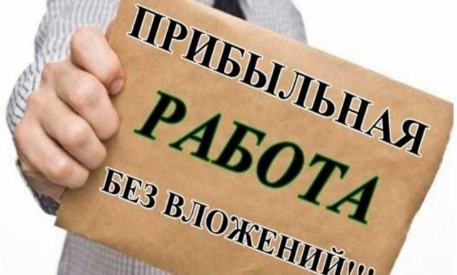 Вакансия: сотрудник интернет магазина