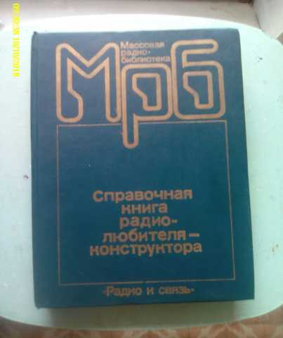 Продам Справочная книга радиолюбителя - констру