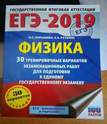 Продам: ФИЗИКА ЕГЭ-2019, 30 вариантов