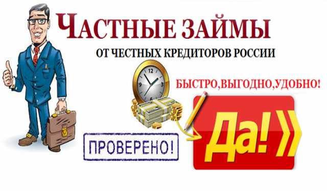 Предложение: Финансовая помощь по РФ