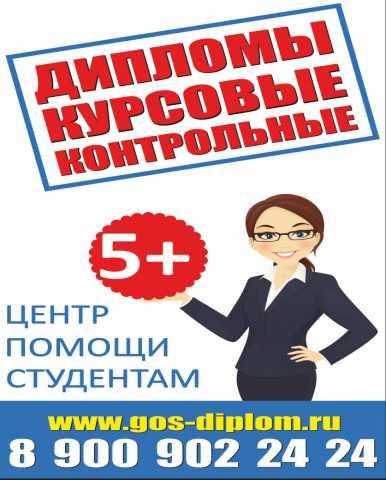 Предложение: ЦЕНТР ПОМОЩИ СТУДЕНТАМ
