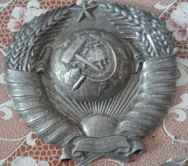 Продам Герб СССР