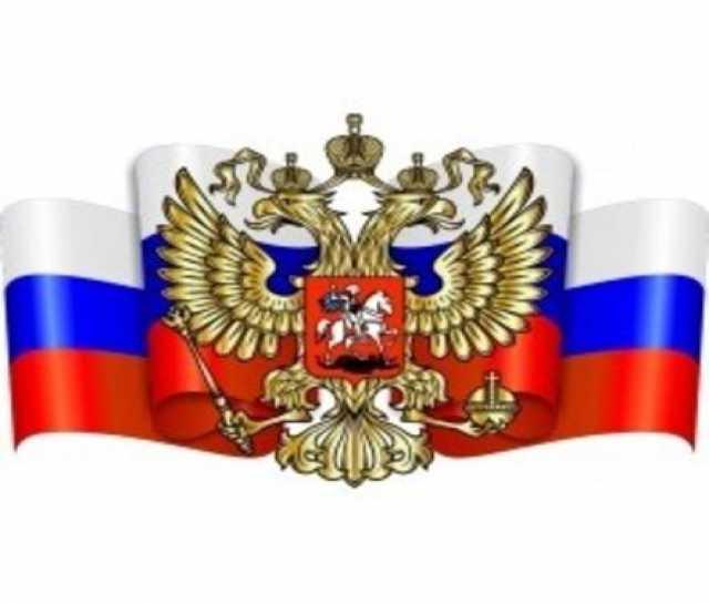 Продам: наклейку герб россии на фоне флага