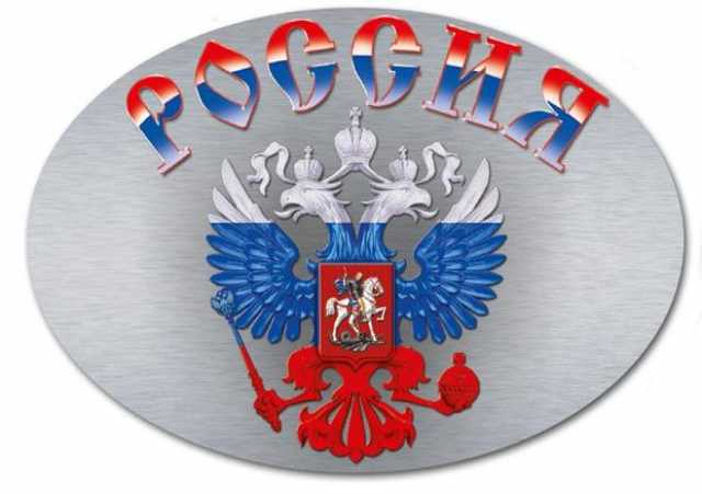 Продам: наклейку Россия (с гербом РФ)