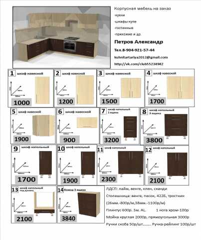 Продам: Модульная кухня