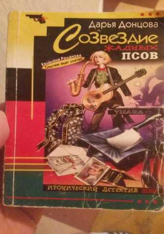 Продам 3 книги Донцовой