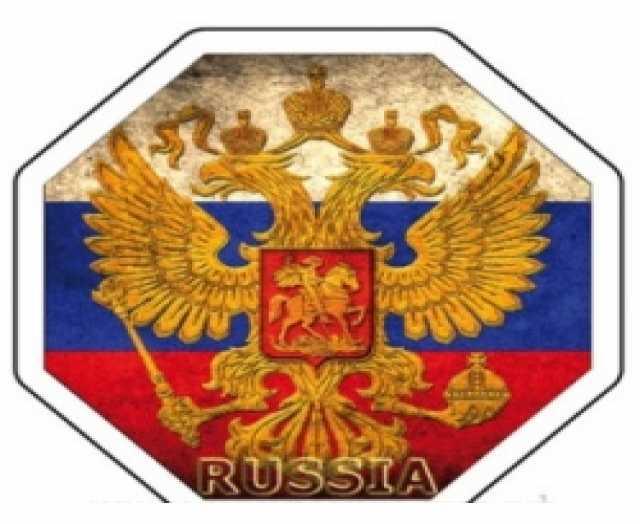 Продам наклейку герб россии (самоклейка)