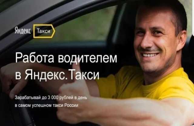 Вакансия: Водитель
