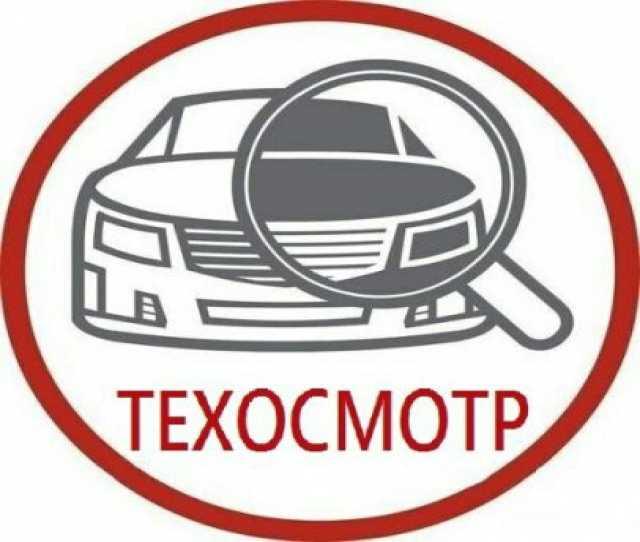 Продам: Техосмотр  Иркутск 89641111680