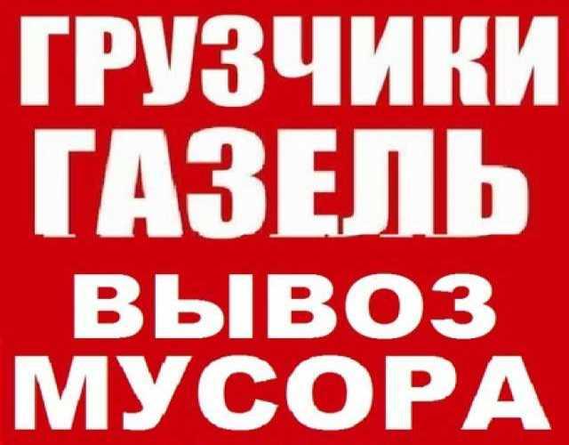 Предложение: Вывоз мусора Курск 8951-080-33-45