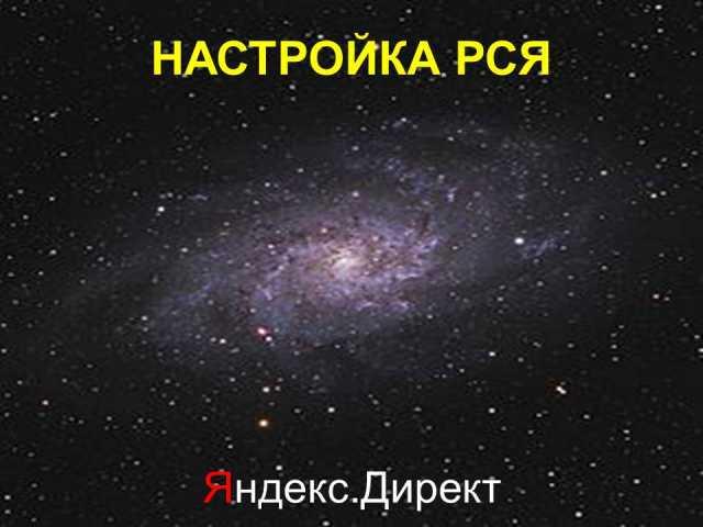 Предложение: Настройка рекламы в Яндекс.Директ