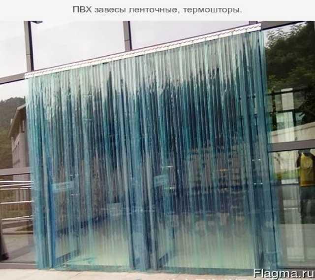 Продам: ПВХ завесы, Термошторы, ПВХ шторы, Силик