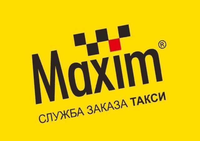 Предложение: Такси Максим. Бесплатная поездка