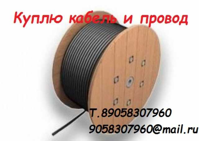 Куплю: кабель и провод