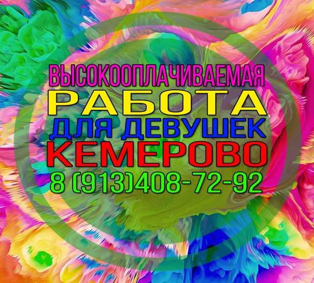 Вакансия: ПРИГЛАШАЕМ НА РАБОТУ ДЕВУШЕК КЕМЕРОВО