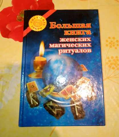 Продам Большая книга женских магических ритуало