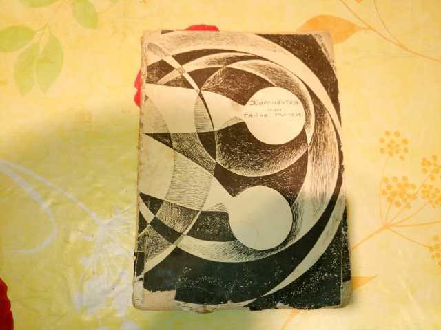 Продам Книга Хиромантия или Тайны руки