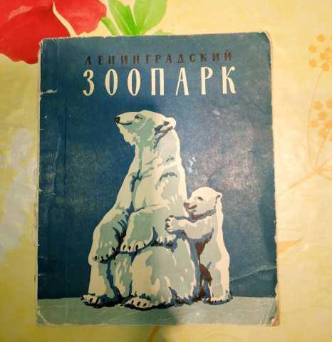 Продам Ленинградский зоопарк путеводитель 1963