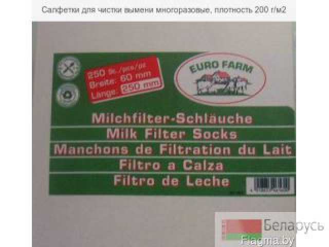Продам Салфетки для чистки вымени многоразовые