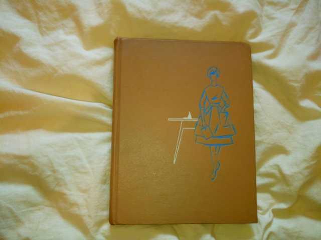 Продам Настольная книга хозяйки. 1960 г.