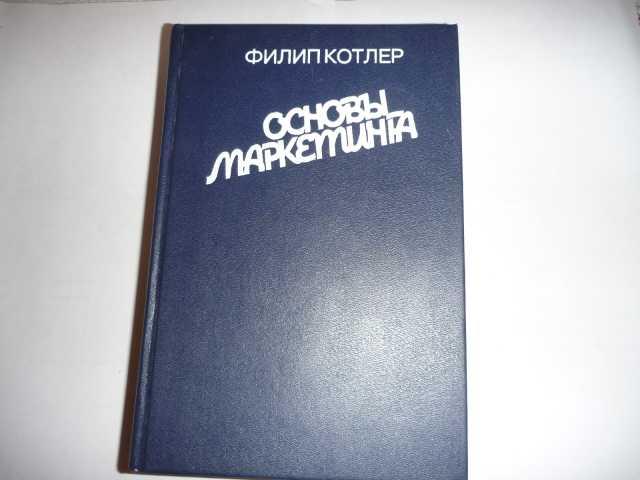 Продам  Основы маркетинга Филип Котлер 1992 год