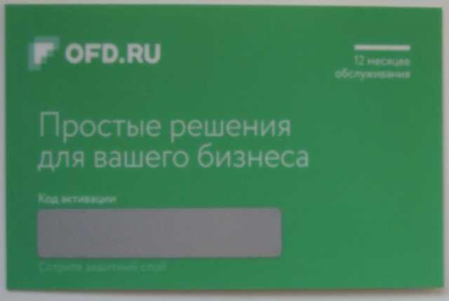 Продам Карты активации ОФД-Я, ОФД Петер-Сервис