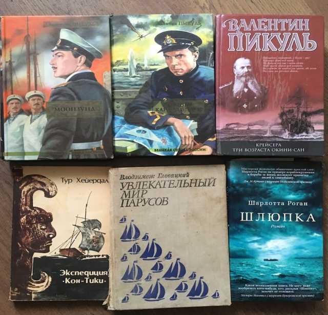 Продам Книги о море, 8 шт.