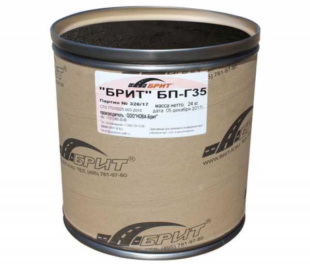 Продам БП Г-35 герметик дорожный