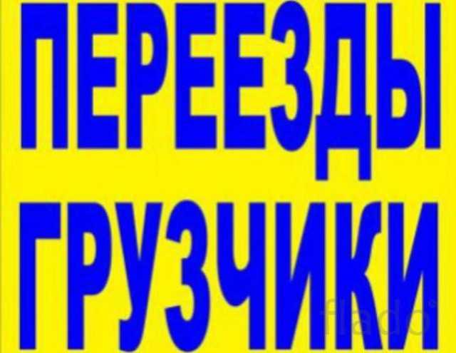 Предложение: Переезд ,грузчики Кировский,Красноармейс