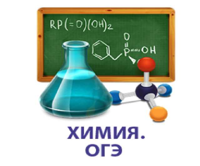 Картинка нужен репетитор по химии