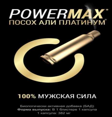 Продам Бад PowerMax Посох или платинум