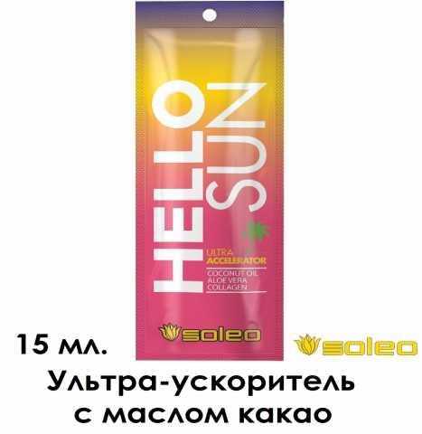 Продам Крем для загара серия Soleo (Польша)