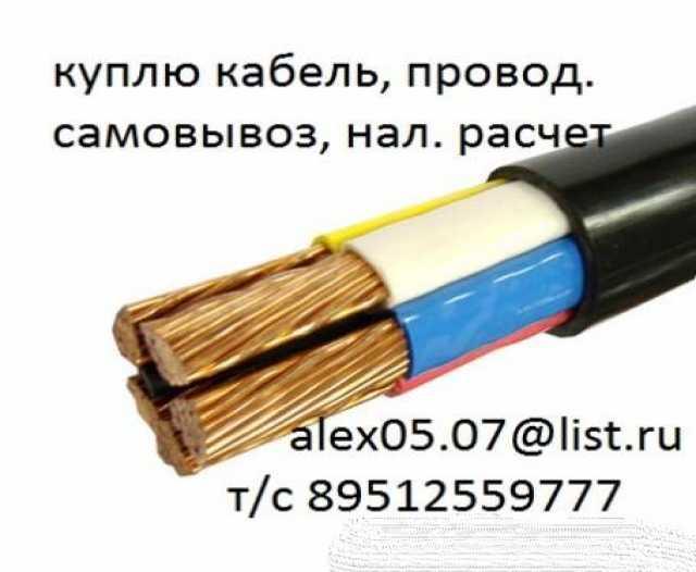 Куплю вывоз кабеля любого вида по договорной ц